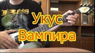 Сектор Газа - Укус вампира (как играть на гитаре)