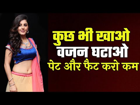 Eat Anything and Lose Weight Easily – Lose Weight Without Diet – Hindi