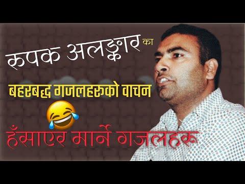 Rupak Alankar    Geet, Ghazal Ra Sheetal    Nepali Ghazal Bachan