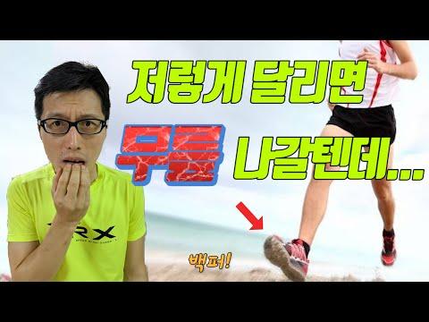 [마라톤][런닝][미드풋]런닝 부상 방지위원회 - 1탄 무릎편 Marathon/Midfoot/RunningInjury Prevention Committee-First Knee