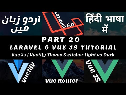 Part 20 Laravel Vuetify Tutorial Series in Urdu / Hindi: Switch Vuetify Theme | Dark vs Light Theme thumbnail