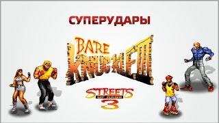 Суперудары Bare Knuckle 3 Streets Of Rage 3
