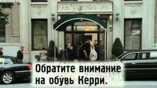 киноляпы Секс и город (США, 2008) MoyTreker.ru