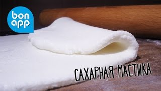 Сахарная мастика. Как приготовить сахарную мастику. Мастика для тортов(Привет! Иногда нужно украсить десерт сахарной мастикой, но ее не всегда можно найти в магазине и стоит она..., 2016-08-16T18:40:39.000Z)