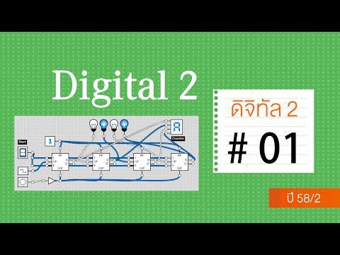 วิชา Digital and Logic Systems Ep 01 - Aj Earn