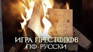 Игра Престолов по-русски! Пугачев и Русский Бунт. Романовы. StarMedia