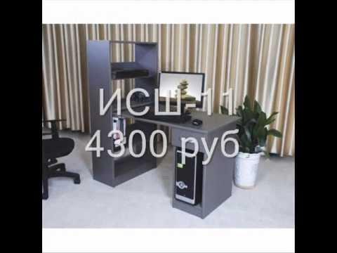 Компьютерные столы для дома Угловые, компактные и письменные