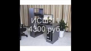 Исаев-Мебель. Компьютерные столы.(Компания Исаев-Мебель производит и продает качественную недорогую мебель для офиса в Москве. Мы предлагаем..., 2012-09-18T19:53:09.000Z)