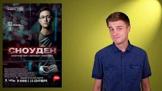 Сноуден - Обзор фильма