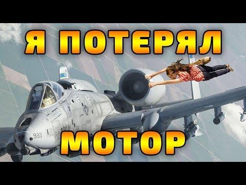 3 ч самолет