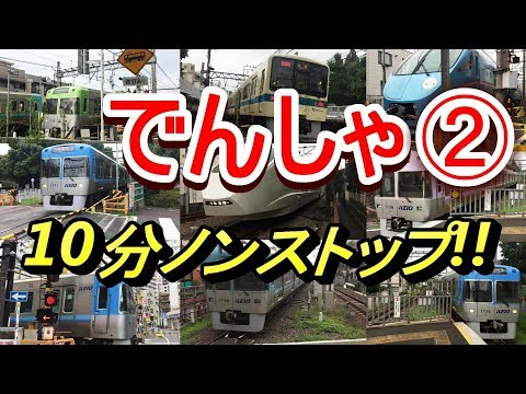 -->のりものキッズ 子供向け動画 ★ いっぱい電車がやってくる Vol.2 ★ 踏切 カンカン ★ ▶10:21
