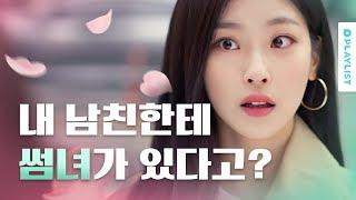 충격) 남친을 '그 곳'에서 마주쳤다 [최고의 엔딩] - EP.01