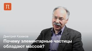 Дмитрий Казаков - Бозон Хиггса