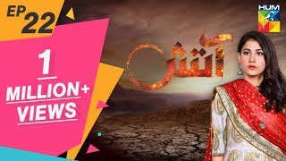 Aatish Episode #22 HUM TV Drama 14 January 2019