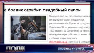 В Луганске боевик ограбил свадебный салон