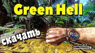 Скачать Green Hell 2018 (DOWNLOAD)