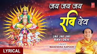 रविवार Special सूर्य देव की आरती Jai Jai Jai Ravi Dev I Surya Aarti I MAHENDRA KAPOOR, Lyrical Video