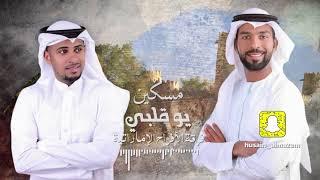 فرقة الافراح الاماراتيه - سحبة مسكين يو قلبي حفلة دبا الحصن للحجز 0504241174