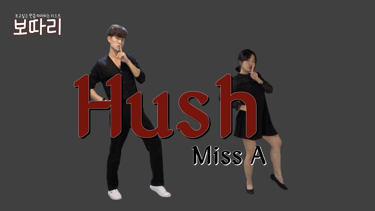 Miss A (미쓰에이) - Hush | 복근/뱃살 | 레전드 명곡으로 살 빠지는 춤! | 2010년 k-pop 다이어트 댄스 -보따리