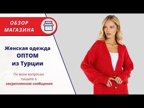 Женская одежда оптом из Турции. мисс поем осень 2019.