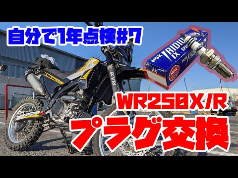 超簡単!WR250R/Xのプラグ交換方法!【自分で1年点検#7】