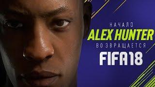 АЛЕКС ХАНТЕР ВЕРНУЛСЯ / FIFA 18 THE JOURNEY #1