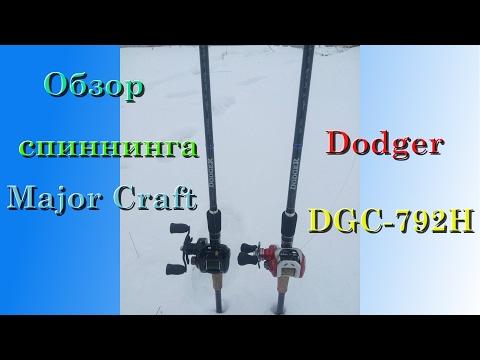 Обзор спиннинга Major Craft Dodger DGC-792H