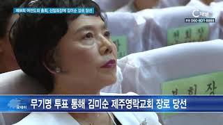제84회 여전도회 총회, 신임회장에 김미순 장로 당선