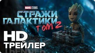 Стражи Галактики. Часть 2 — Русский трейлер #1 (2017) [HD] | Фантастика (16+) | Кино Трейлеры