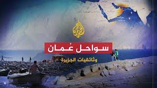 🇴🇲 سواحل عُمان - وثائقي يروي قصة الإمبراطورية العمانية