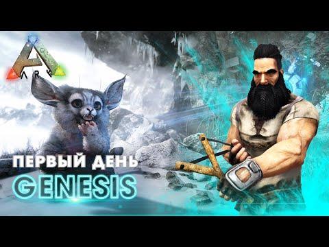 ARK Genesis | Первый день ВЫЖИВАНИЯ! - Быстрый СТАРТ в АРК Генезис! Ark Survival Evolved