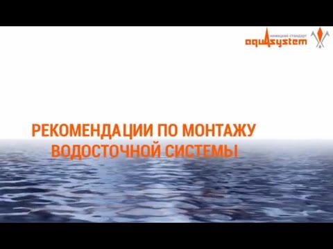 Видео Водосточная труба из стали оцинкованной в тольятти цена