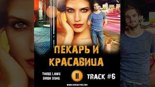 ПЕКАРЬ И КРАСАВИЦА сериал МУЗЫКА OST 6  Three Laws   Siren Song Анна Чиповская Никита Волков