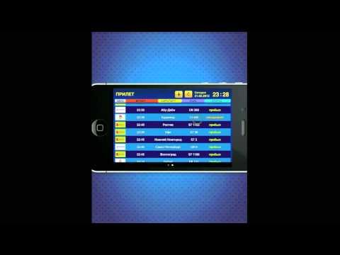 Табло рейсов для IPhone