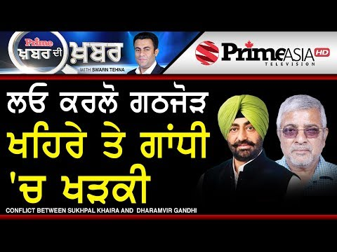 Prime Khabar Di Khabar 631 Dispute Between Sukhpal Khaira and Dharamvir Gandhi