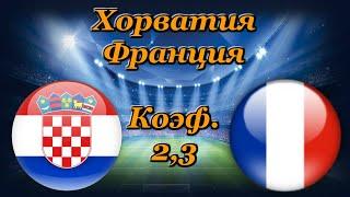 Хорватия Франция Лига Наций 14 10 2020 Прогноз и Ставки на Футбол