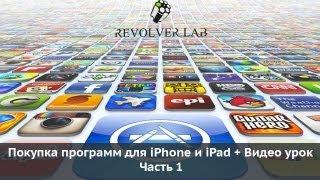 Покупка программ для iPhone и iPad + Видео урок!