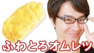 【神技】料理できない俺が、ふわたまオムレツの作り方を教えてやろう。 thumbnail