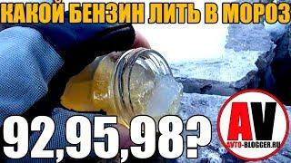 Какой бензин ЛИТЬ В МОРОЗ? Развенчиваем УСТОЙЧИВЫЙ МИФ!