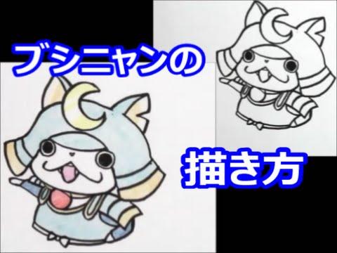 妖怪ウォッチ2 ブシニャンの描き方 簡単バージョン How To Draw Youkai