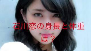 石川恋さんの身長と体重を調べました。