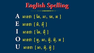 English for Children មេរៀនទី៣ វគ្គ១ របៀបប្រកបភាសាអង់គ្លេស