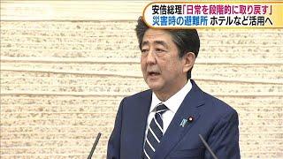 緊急事態宣言解除 経済活動の制限を段階的に緩和へ(20/05/26)