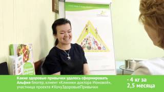 Видеоотзыв Альфии о программе клиники доктора Ионовой. Видео 1