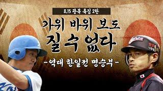 [8.15 광복특집 2탄] 역대 한일전 명승부 (야구,축구)