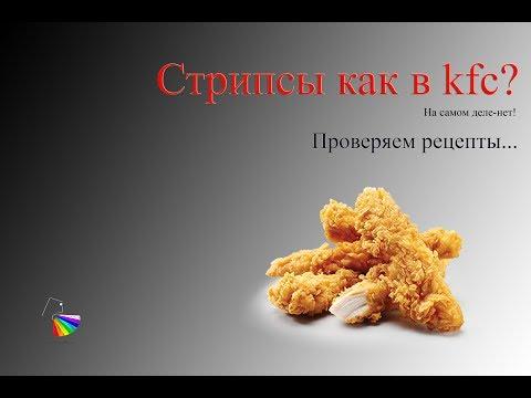 Стрипсы как в Kfc?/в духовке не вкусно/выход есть/в конце полный рецепт Kfc