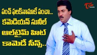 పంచ్ ఫలక్నామాకే పంచా.. | Comedian Sunil All Time Hit Telugu Movie Comedy Scenes | TeluguOne