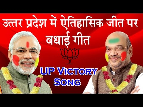 Narender Modi Victory Song | Victory Song 2017 | BJP Victory Song