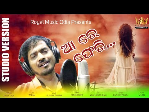 Aa Re Pheri ||By Kumar Bapi || Kumar Bapi New Sad Song || Music by #RoyalMusicOdia