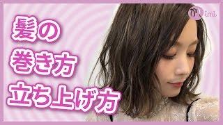 こんにちは  久恒美菜です☆ リクエストがあった髪の毛の巻き方と立ち上げ方をご紹介します  ♫ 私が普段やっている方法なのでぜひやってみ...